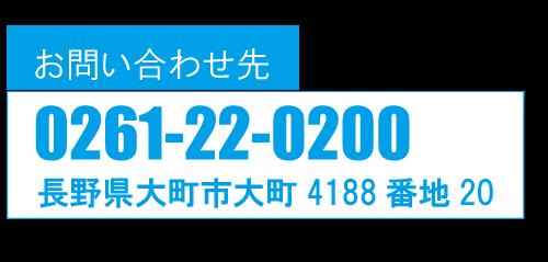 連絡先:0261220200